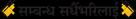 Siddhartha Bank | Relationship Forever